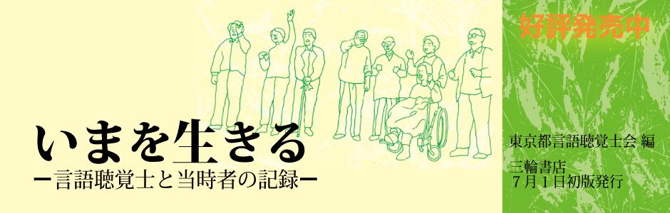 Banner_Imawoikiru