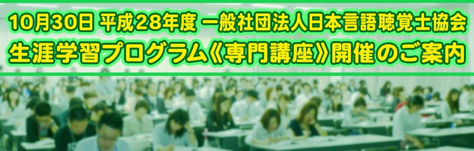 バナー01_生涯学習プログラム2016