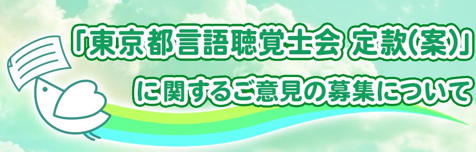 バナー02_東京都言語聴覚士会定款(案)2016