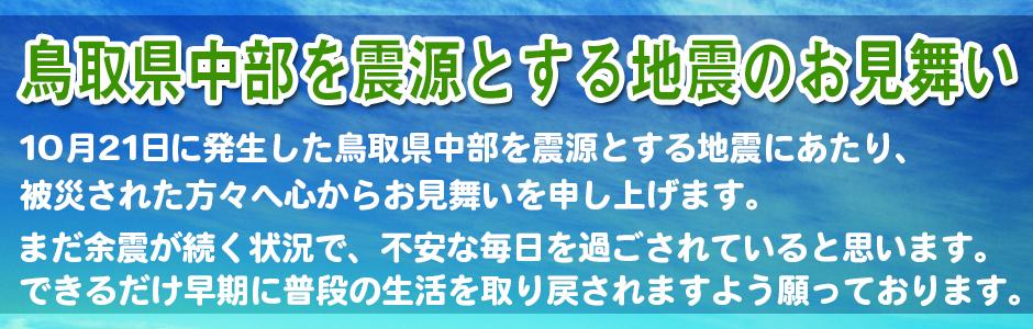鳥取地震お見舞いバナー